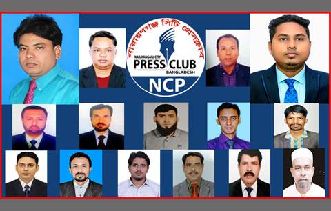 নারায়ণগঞ্জ সিটি প্রেসক্লাবের পূর্ণাঙ্গ কমিটি গঠন