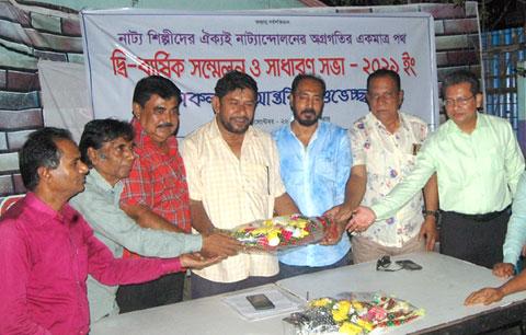 নারায়ণগঞ্জ নাট্য শিল্পী সমিতির কমিটি গঠন