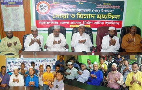নারায়ণগঞ্জ জেলা প্রাসাদ নির্মাণ শ্রমিক ইউনিয়নে দোয়া