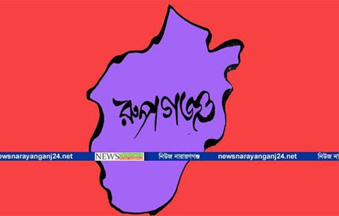 রূপগঞ্জে জমি না কিনে আমেরিকান সিটির বালু ভরাট : প্রতিবাদে বিক্ষোভ