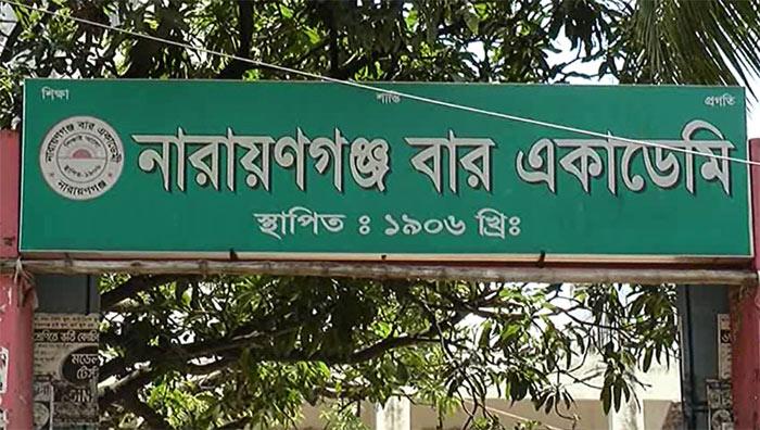 শতবর্ষীয় স্কুল নারায়ণগঞ্জ বার একাডেমী : বদলেছে পরিবেশ শিক্ষার মান