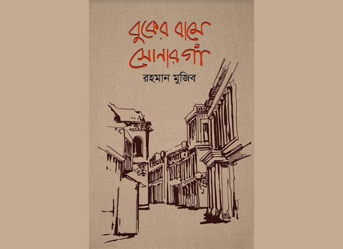 প্রকাশিত হলো রহমান মুজিবের কাব্যগ্রন্থ 'বুকের বামে সোনারগাঁ'