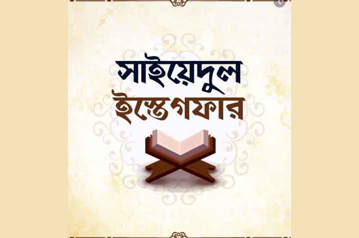 আজ ২৪ রোজা :এখন ইস্তেগফার জোরদারের সময়
