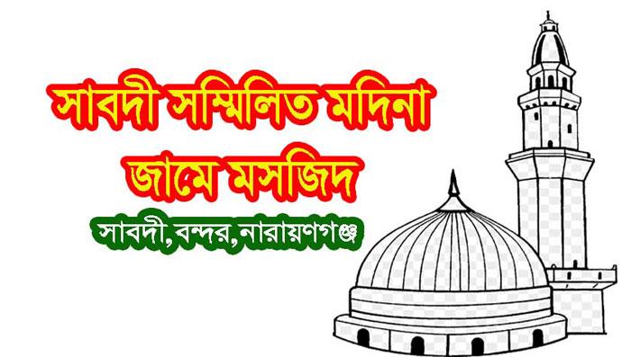 কাল সাবদী মদিনা জামে মসজিদ নির্মাণ উদ্বোধন