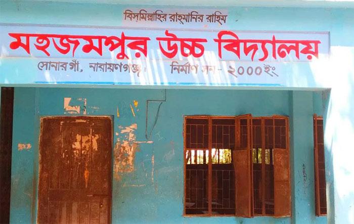 সোনারগাঁয়ে নির্বাচন স্থগিতাদেশ মামলায় স্কুলের উন্নয়ন ব্যাহত